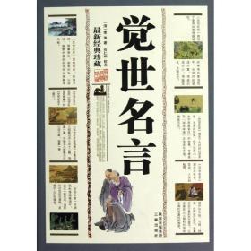 觉世名言(经典珍藏)/(清)李渔 中国古典小说、诗词 (清)李渔
