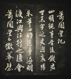 旧拓碑帖:明刻渤海藏真帖~米芾《萧闲堂记》、《蜀素帖》