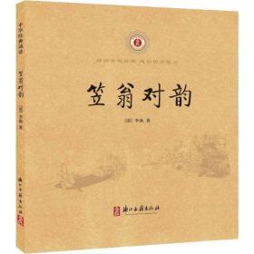 笠翁对韵 古典启蒙 (清)李渔