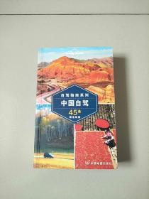 孤独星球Lonely Planet自驾指南系列 中国自驾 45条精选路线 参看图片