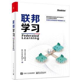联邦学习(全彩)