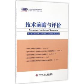 技术前瞻与评价(第1卷 第2辑 2015)