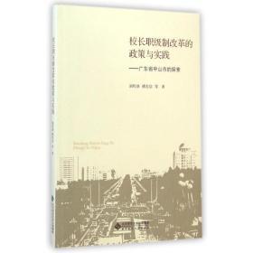 校长职级制改革的政策与实践 : 广东省中山市的探索