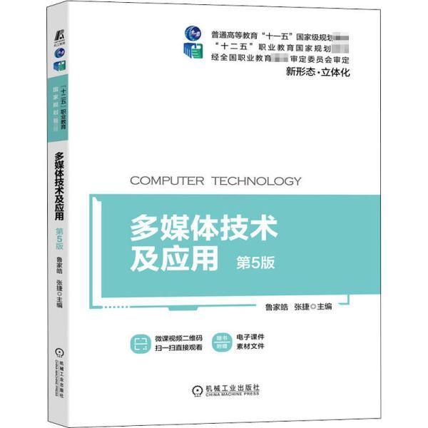 多媒体技术及应用第5版