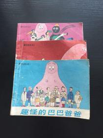 连环画 趣怪变形豆3册(1趣怪的巴巴爸爸、2巴巴爸爸旅行记、 4巴巴爸爸的礼物)
