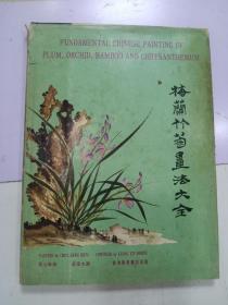 《梅兰竹菊画法大全》精装大16开,1974年万里书店