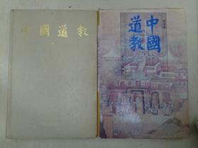 中国道教(三、四)【2册合售】
