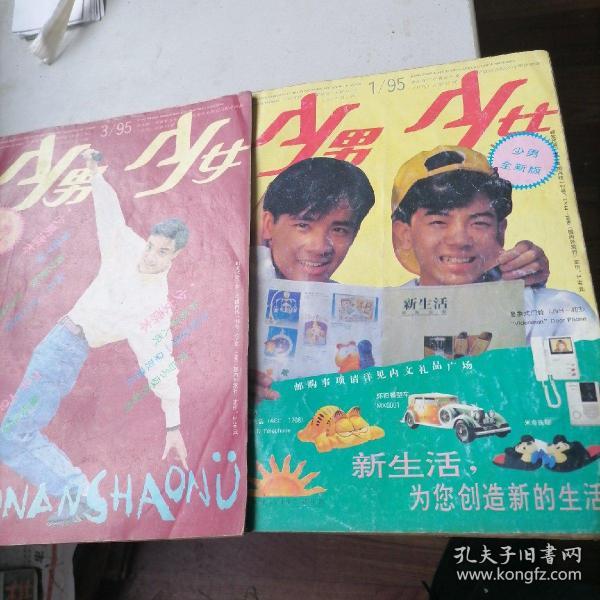 少男少女杂志1995一1,3