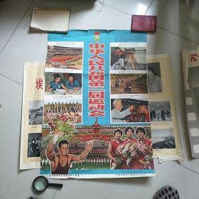 2开电影海报中华人民共和国第二届运动会