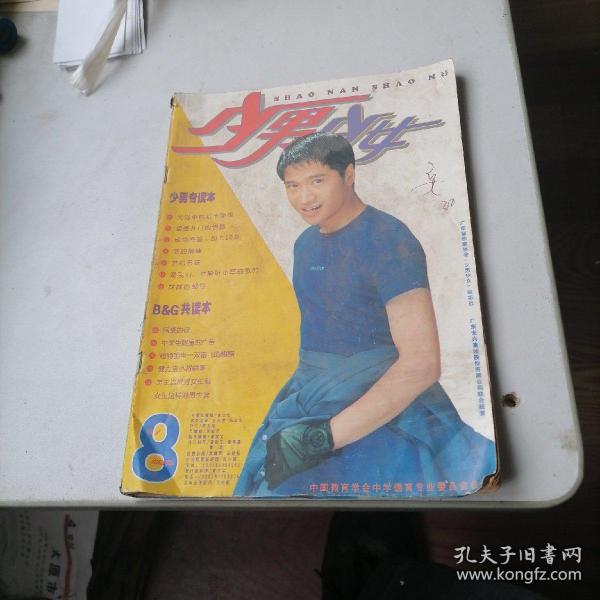 少男少女杂志1997一8
