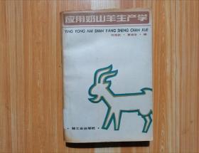应用奶山羊生产学