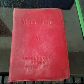 64开最高指示(中国人民大学新人大公社)【不缺页】