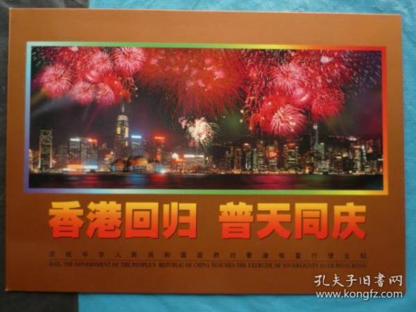 1997香港回归祖国....金箔小型张:面值50元人民币(原包装)*