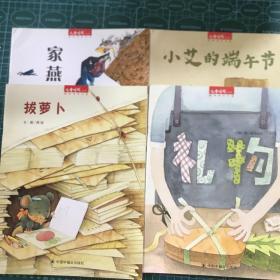 儿童时代丛书:拔萝卜、 礼物、家燕 、小艾的端午节 (四本️售)