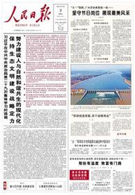 人民日报(2021年5月2日全8版)