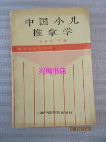 中国小儿推拿学——推拿学系列丛书