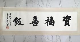"""中书协理事张世刚老师楷书""""资福喜饭""""六尺对开巨幅精品"""