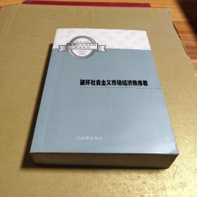 破坏社会主义市场经济秩序罪——新刑法适用案例指导丛书