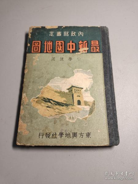 中华民国28年《最新中国地图》,内政部审订,小学适用,上海东方兴地学社出版