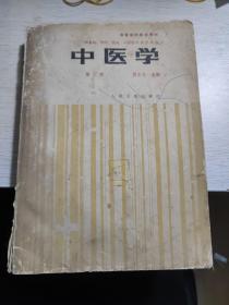 中医学 第三版 高等医药院校教材