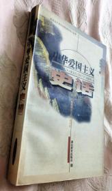 中华爱国主义史话(1999一版一印5000册)