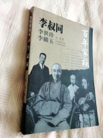 百年家族:李叔同(2003一版一印)