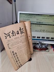 老报纸:河南日报1965年3月10日《睦南关改名友谊关》《商丘人民医院积极改进门诊工作》