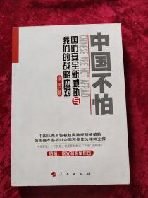中国不怕:国防安全新威胁与我们的战略应对