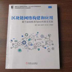 区块链网络构建和应用:基于超级账本Fabric的商业实践
