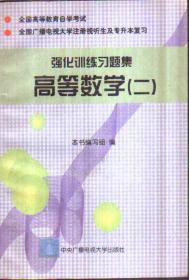自考 强化训练习题集 高等数学(二)