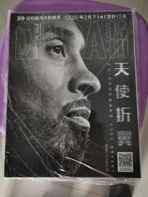NBA特刊2020年2月下  科比布莱恩特特别纪念刊   天使折翼   赠送科比巨幅纪念海报   全新未开封
