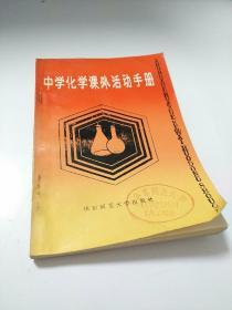 中学化学课外活动手册     【存放164层】
