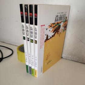 森林报 春 夏 秋 冬(4本合售)