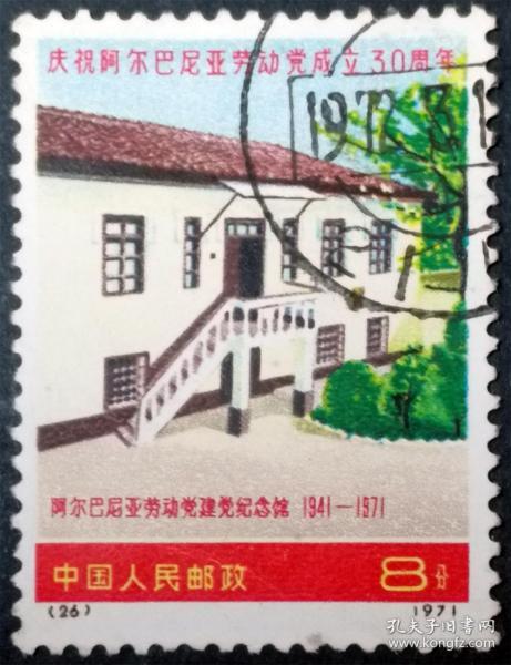 编号邮票阿尔巴尼亚 N26纪念馆 信销上品(编号N26信销邮票)3