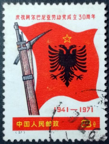 编号邮票阿尔巴尼亚 N27枪镐 信销上品(编号N27信销邮票)1