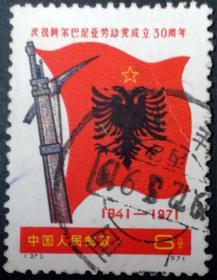 编号邮票阿尔巴尼亚 N27枪镐 信销上品(编号N27信销)信销全戳