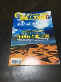 国家人文地理 2009年4 中国有个肥子国