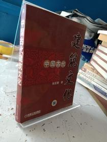 中国古代建筑文化