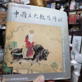 名家连环画 儒教,道教,佛教--《中国三大教及传说(中国传统文化书库)》精美彩色 精装版 一版一印  香港回归日编绘作者签名本