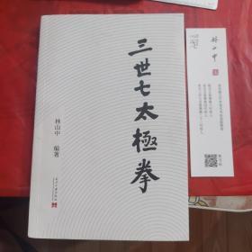 【林山中签赠本  几近全新】三世七太极拳(含书签,完整本)
