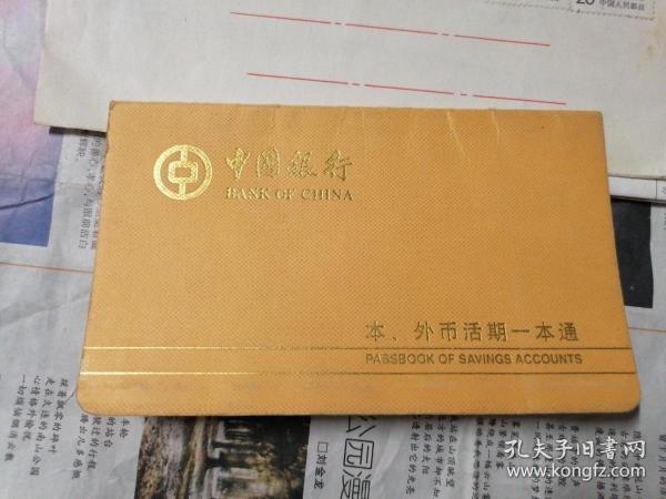 2013年中国银行本、外币活期一本通