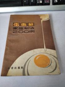 蛋类菜家庭制法200例(附糕点50例)