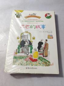 大师名作绘本馆:大象巴巴经典绘本(套装共6册)