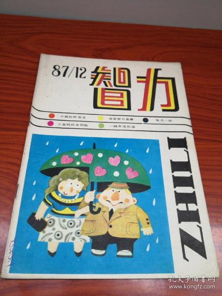 智力1987年第12期