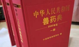 2021年中国兽药典全3部_兽药典2020新版-中国兽药典委员会