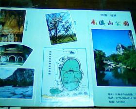 旅游景点介绍  南溪山公园