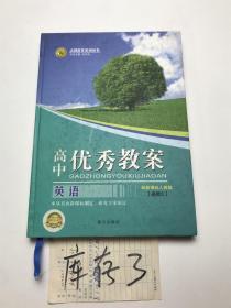 志鸿优化设计丛书 高中优秀教案英语必修2