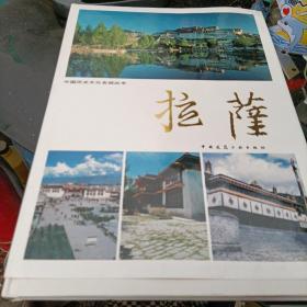 中国历史文化名城丛书拉萨