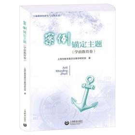 【正版】案例锚定主题(学前教育卷)