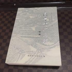 周宁文史资料 第二十二辑 周宁古村名村续编